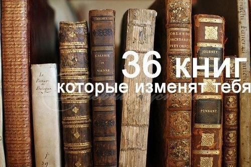 36 деловых книг