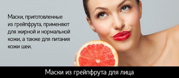 Грейпфрут для лица