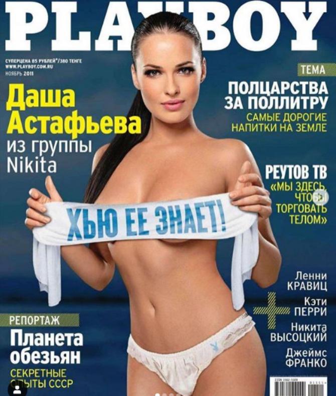 Даша Астафьева: десять лет в Плейбое фото